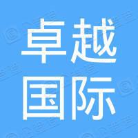 深圳市卓越国际货运代理有限公司