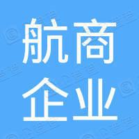 福建航商企业服务有限公司