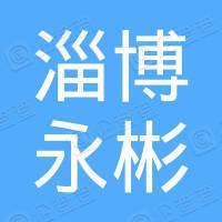 淄博永彬玻璃制品加工有限公司