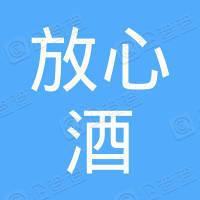 天津放心酒有限公司