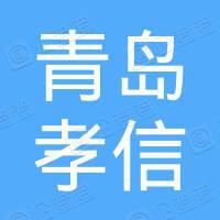 青岛孝信多层钢技术有限公司上海办事处