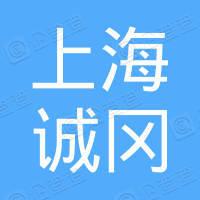 上海诚冈金属机电有限公司