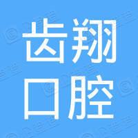 上海齿翔口腔门诊部有限公司