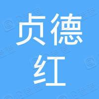 莆田市城厢区贞德红保健用品经销部