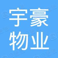 安徽宇豪物业服务集团有限责任公司