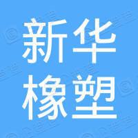 上海浦东新区新华橡塑制品厂
