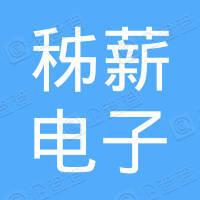 上海秭薪电子有限公司