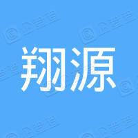 长春市翔源汽车租赁有限公司