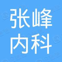 肥西张峰内科诊所