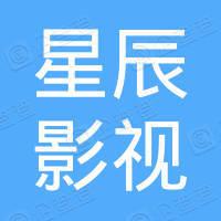 星辰影视制作(深圳)有限公司