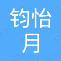 深圳市钧怡月贸易有限公司