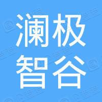 北京澜极智谷科技集团有限公司