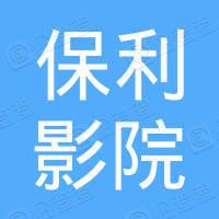 丹阳保利影院管理有限公司
