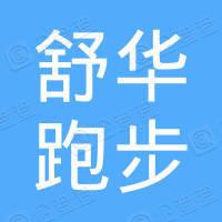 宝应县舒华跑步机经营部
