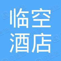 北京临空酒店管理有限公司临空皇冠假日酒店