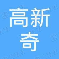 深圳市高新奇投资有限公司