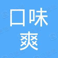 广州市口味爽食品有限公司