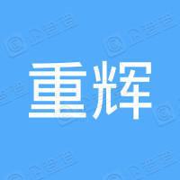 济南重辉市政工程有限公司