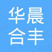 新疆华晨合丰投资有限公司