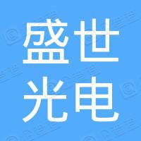 武汉六合盛世光电科技有限公司