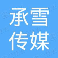 福建承雪传媒有限公司