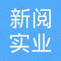 新阅(上海)实业有限公司