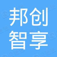 深圳邦创智享企业管理服务有限公司