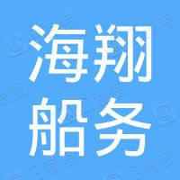 青岛海翔船务有限公司