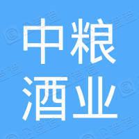 科左中旗中粮酒业有限公司