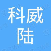科威陆(深圳)科技有限公司