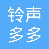 北京铃声多多网络科技有限公司
