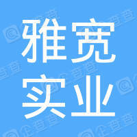 厦门雅宽实业有限公司