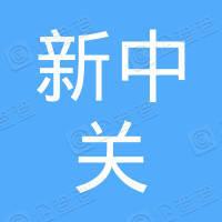 北京新中关摩尔商业管理有限公司