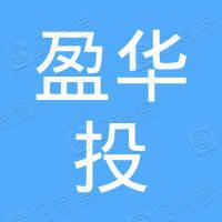 长城盈华投资有限公司