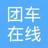 惠州团车在线一号汽车销售服务有限公司