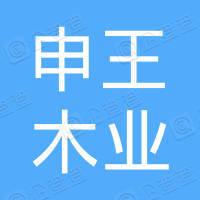 湖州申王木业有限公司