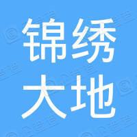 锦州锦绣大地影院投资管理有限公司