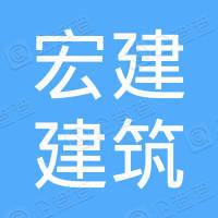 深圳市宏建建筑劳务服务部