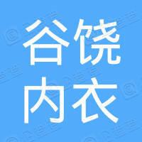 汕头市谷饶内衣商贸城有限公司