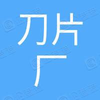 上海刀片厂有限公司