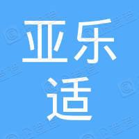 上海亚乐适金属制品有限公司