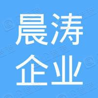 聊城市晨涛企业管理咨询有限公司
