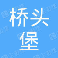宜昌桥头堡建设有限公司
