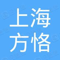 上海方恪科技集团有限公司