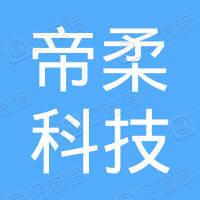 广州帝柔科技有限公司