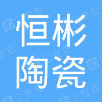 淄博恒彬陶瓷有限公司