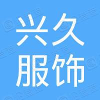 上海興久服飾有限公司