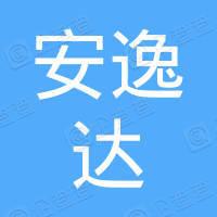 赣州市安逸达农业发展有限公司