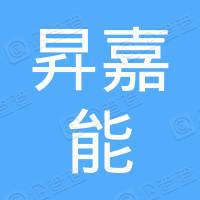 深圳市昇嘉能科技发展有限公司