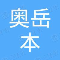奥岳本股权投资管理(上海)有限公司